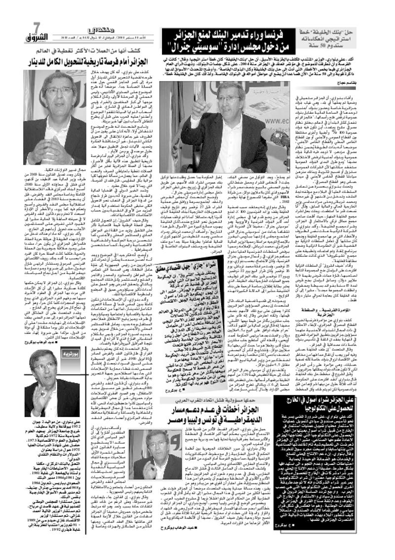 Ali-Benouari-ElChorouk-p7