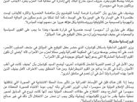 Ali Benouari : Signature de la Charte de «bonne conduite» en politique