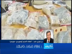 Intervention du Président de Nida El Watan, M. Ali Benouari dans l'émission Thadhyant d'Al Magharibia TV