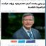 Ali Benouari, Interview Ennahar Online