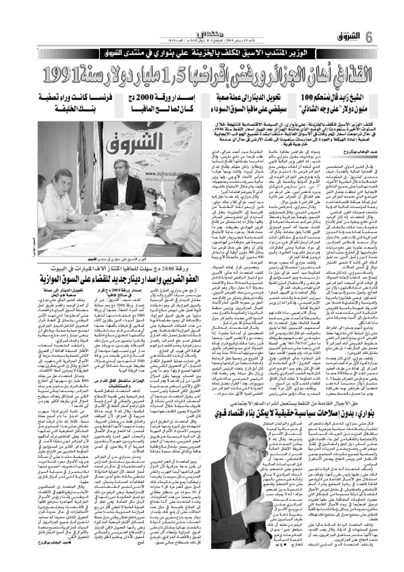 Ali-Benouari-ElChorouk-p6