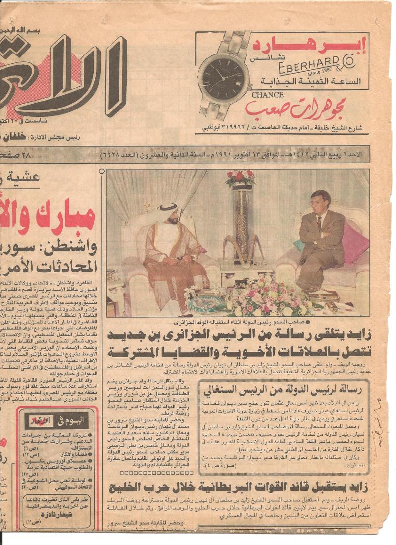 Ali-Benouari-Rencontre-avec-SM-Zayed